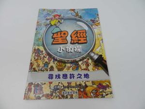 聖經小偵探:尋找應許之地 / Bible Detective - Looking For the Promised Land / Chinese Language Children's Bible, Hidden Objects Activity Book / Traditional Chinese Script