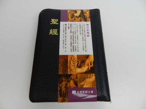 Chinese Union Version (CUV) Bible with Thumb Index, Black Leather Gold Gilding with Zipper / Shangti Edition / Traditional Chinese