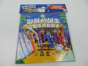 耶穌的誕生:將臨期活動套裝 / The Birth of Jesus: Children's Advent Activity Set / Contains 填色故事書 My Christmas Activity Storybook & 立體馬槽翻翻書 Manger Pop-Up Book