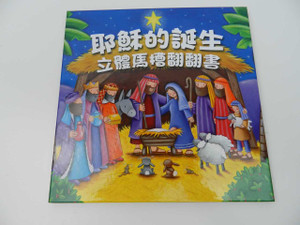 耶穌的誕生:立體馬槽翻翻書 / The Birth of Jesus: Manger Pop-Up Book / Chinese Language Children's Bible Storybook / Traditional Chinese Script