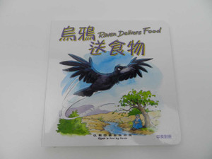 Raven Delivers Food 烏鴉送食物 / Elijah is fed by Birds 以利亞靠雀鳥得食 /  Chinese-English Children's Bible Storybook 中英對照兒童聖經故事書 / Traditional Chinese Script