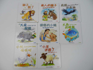 Chinese-English Children's Bible Storybook BUNDLE 中英對照兒童聖經故事書套装 / Traditional Chinese Script 繁體字