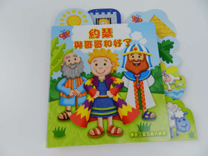 約瑟與哥哥和好了 Joseph Reconciles With His Brothers / Chinese Language Bible Stories for Children Aged 3-5 / Traditional Chinese Script