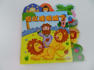 但以理脫險了 Daniel Is Saved / Chinese Language Bible Stories for Children Aged 3-5 / Traditional Chinese Script