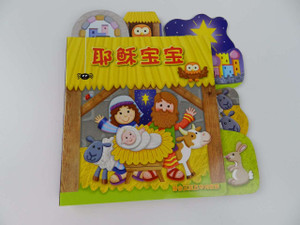 耶稣宝宝 Baby Jesus / Chinese Language Bible Stories for Children Aged 3-5 / Traditional Chinese Script
