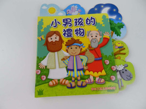 小男孩的禮物 The Little Boy's Gift / Chinese Language Bible Stories for Children Aged 3-5 / Traditional Chinese Script