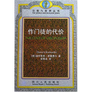 The Cost of Discipleship - Chinese Version [Paperback] by Dietrich Bonhoeffer