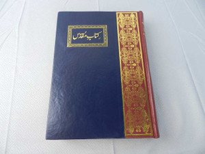 Urdu Language LARGE PRINT Bible, Revised Edition / Blue-Red Hardcover with Gold-Gilding / Double Column Text with Maps and Diagrams at the Back / 2 Ribbon Bookmarks / About 11.5 by 8.5 Inches