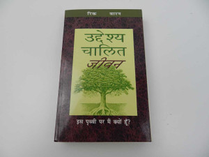 The Purpose-Driven Life by Rick Warren, Hindi Edition