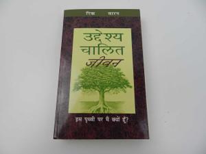 The Purpose-Driven Life by Rick Warren, Hindi Edition