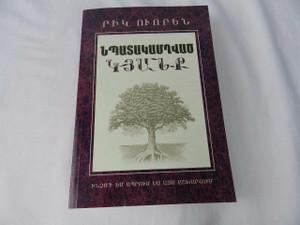 Armenian Edition of Rick Warren's The Purpose-Driven Life