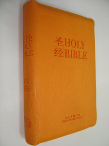 Chinese-English Bible, Orange Wood-Textured Zippered Vinyl with Golden Edges / English Standard Version (ESV) / Revised Chinese Union Version (RCUV) / Simplified Chinese / Shangti Edition