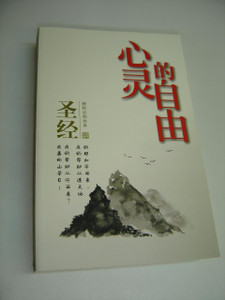 Chinese Union Version with New Punctuation (CUNP) Prison Ministry Bible – Freedom of the Soul / Simplified Chinese / 圣经 新标点和合本 心灵的自由
