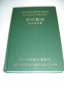 Taiwanese Hokkien New Testament with Psalms and Proverbs, Green Hardcover / Today's Taiwanese Version Romanized-Han Edition / TTV363DI