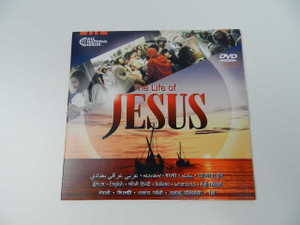 The Life of Jesus / Arabic (Baghdadi), Assyrian (Western), Bengali (Bangladesh), Chaldean, Chittagonian, Dzongkha, English, Fiji-Hindi, Italian, Lao and Many More Audios [DVD Region 0 NTSC]