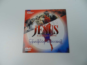 The Life of Jesus in Languages of Burma / Bengali, Burmese (Two Dialects), Chin (Asho), Chin (Falam), Chin (Mun), ENGLISH, Karen (Eastern Pwo), Karen (Sgaw) and Many More [DVD Region 0 NTSC]