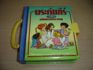 Thai Edition of My First Handy Bible, originally published by Scandinavia Publishing House / Illustrated by Gustavo Mazali / Thai Language Toddler's Carry Along Bible
