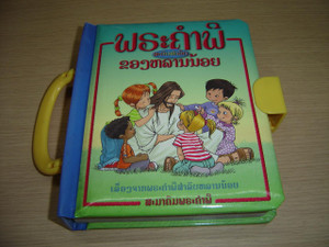Lao Edition of My First Handy Bible, originally published by Scandinavia Publishing House / Illustrated by Gustavo Mazali / Lao Language Children's Carry Along Bible