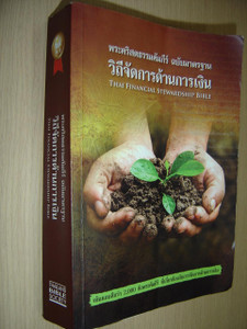 Thai Financial Stewardship Bible, Thai Standard Version (THSV) / THSV60F