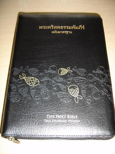 Thai Standard Version (THSV) Holy Bible, Zippered Black Leather with Thumb Index and Fish Motif / THSV67ZTI / With Color Maps and 1 Bookmark