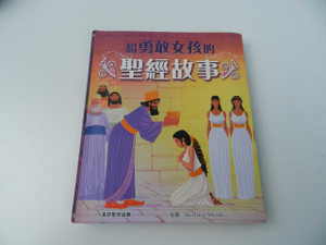 給勇敢女孩的聖經故事 / Bible Stories for Brave Girls, Ages 7 to 13 – Chinese Language, Traditional Script / About 8 by 6.5 Inches
