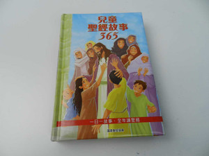 兒童聖經故事365:一日一故事,全年讀聖經 / Chinese Edition of The 365 Day Children's Bible Storybook by Scandinavia Publishing House / Traditional Chinese Script