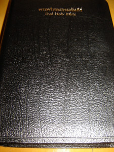 Thai Holy Bible / Black Leather with Thumb index, golden edges / THRS47TI
