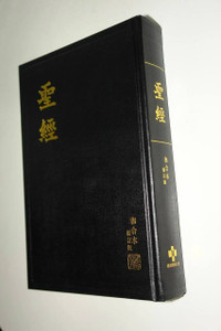 圣经,和合本修订版 / Chinese Union Version Revised Edition (RCUV) Large Print Holy Bible, Shangti Edition / RCU83 / Black Hardcover with Double-Row Vertical Right-to-Left Text
