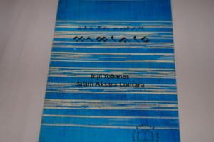 The Gospel of John in Lontara Script in Todays's Makassar Version Makassarese Language