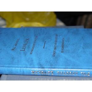 Pal Apostol Levelek Konkordans Forditasa and Kisszotar [Hardcover]