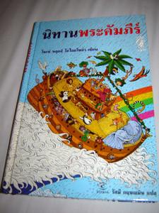 """Colorful Thai Language Children's Bible / Thailand / """"Pequenas historias de la Biblia"""" / Thailand"""