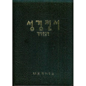 The Holy Bible: Old and New Testaments (Korean Revised Version) (Korean Edition)