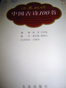 100 Classical Chinese Poems With Chinese-English Interpretations - With Famous Poems from Nine Dynasties
