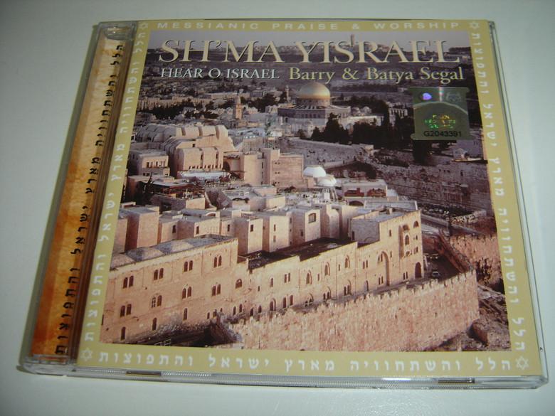 Sh'Ma Yisrael / Barry & Batya Segal / HEAR O ISRAEL