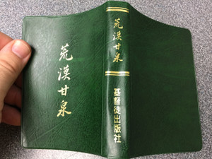 Green Cover Chinese Language Version STREAMS IN THE DESERT With Topical Index Small Pocket Edition / A devotional by Mrs. Charles E. Cowman