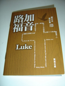 The Gospel of Luke in Chinese Language  Great for Evangelism