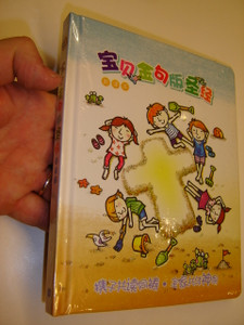 Chinese - English Children's Bible Prayer Teaching Book / Teach your children prayers and the 66 books of the Bible / One verse in English and Chinese on each page with illustration and one ONLY Chines prayer on the following page