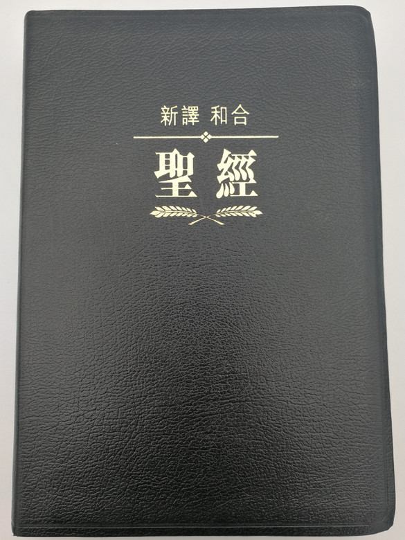 Black Leather New Chinese Version Parallel Chinese Union Version Bible / NCV - CUV Bible / Traditional Chinese Character, Shen Edition / Gold Edges / S10TS01Y / Maps (9628815385)