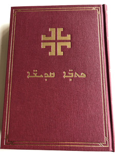 Syriac Bible M083 Modern Syriac Language / References and Footnotes (9783438081889)