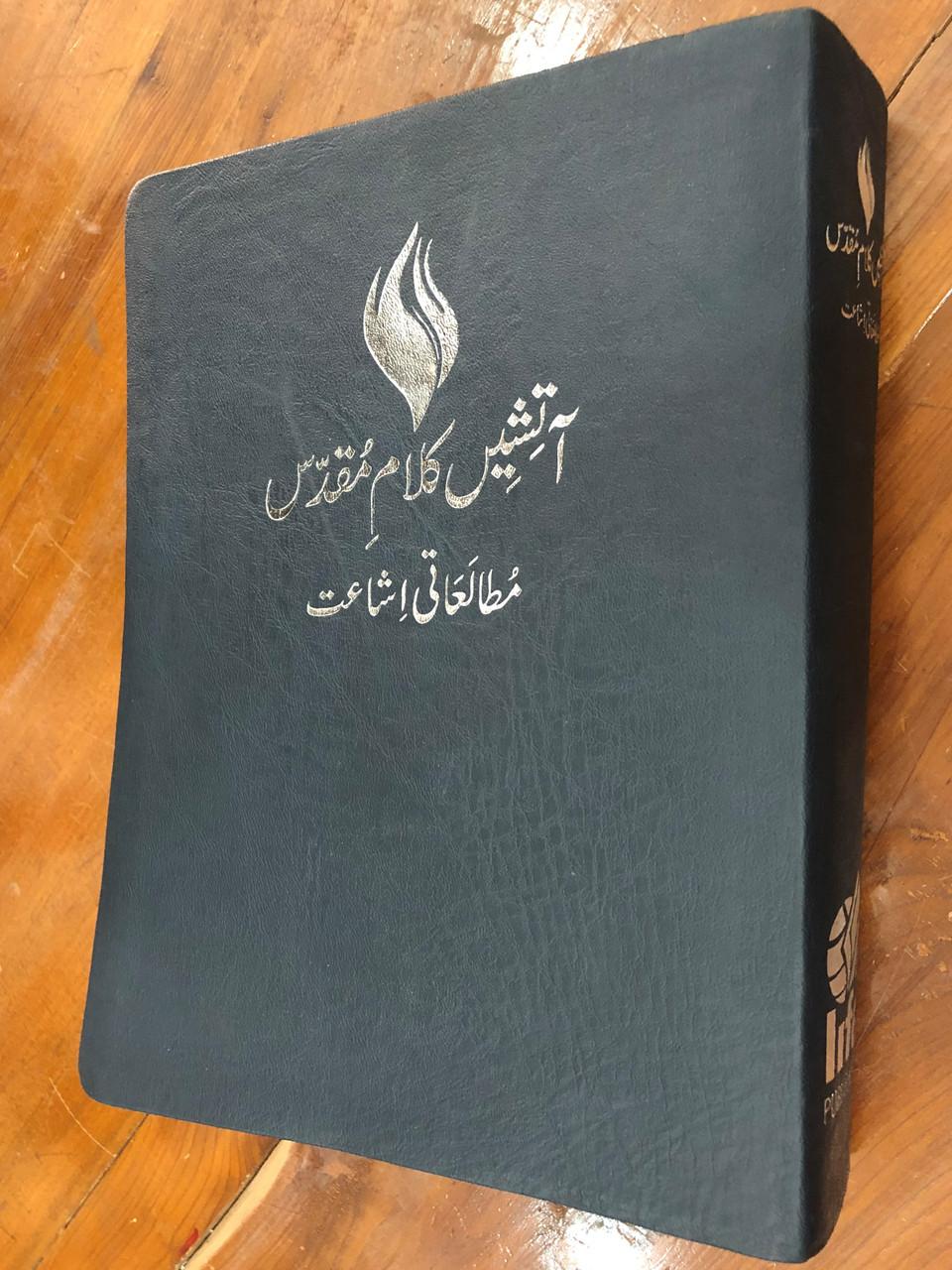 Urdu Spirit Filled Study Bible / Urdu Fire Bible / Pentecostal Bible / Life  Publishers 2016