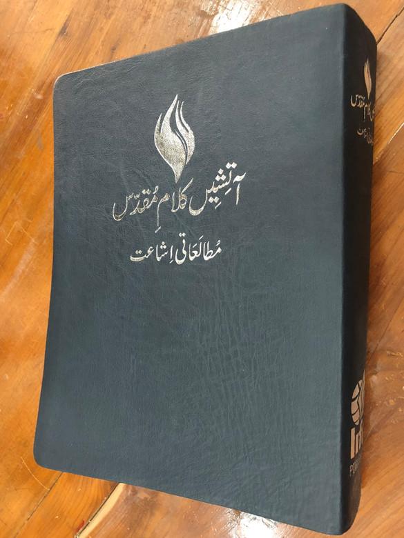 Urdu Spirit Filled Study Bible / Urdu Fire Bible / Pentecostal Bible / Life Publishers 2016 (9780736105309)