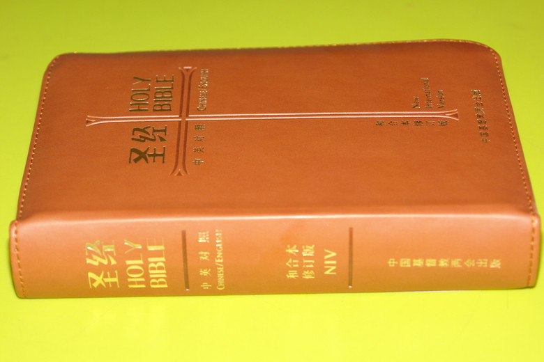 Chinese - English Bilingual Bible / Revised Chinese Union Version RCUSS - NIV / Brown Leather Bound with Zipper and Golden Edges / Purse Size, Small Holy Bible