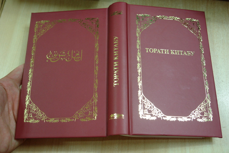 Pentateuch in the Dungan Language / Торати Китабу / Torati Kitaby / Maps and Biblical Dictionary at the End