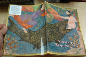 The Book of Jonah, Esther, and Ruth in Modern Kyrgyz Language / New Translation Ruhaii Muras: Junus, Ester, Rut