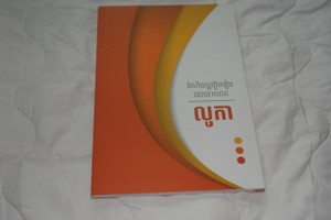 Khmer Gospel of Luke in Khmer Standard Version / Great for Evangelism of Cambodians