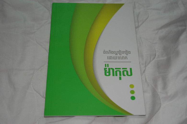 Khmer Gospel of Mark in Khmer Standard Version / Great for Evangelism of Cambodians