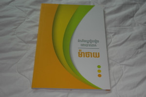 Khmer Gospel of Matthew in Khmer Standard Version / Great for Evangelism of Cambodians