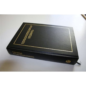 Armenian Bible GRA063 / UBS / 1929 [Hardcover] by Bible Society