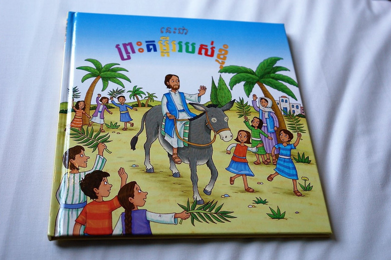 This Is My Bible in Khmer Language Children's Bible for Preschoolers and Kindergartners / នេះជាព្រះគម្ពីរបស់ខ្ញំុ