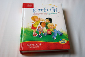 Blessings Every Day Khmer – English Christian Bible 365 Day Devotional Book for Children / ព្រះពរប្រចាំថ្ងៃ (ខ្មែរ/អង់គ្លេស)